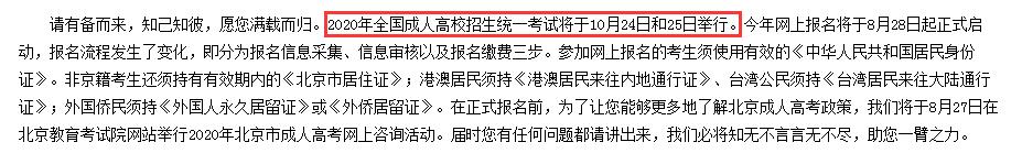 2020年江苏成人高考考试时间正式公布