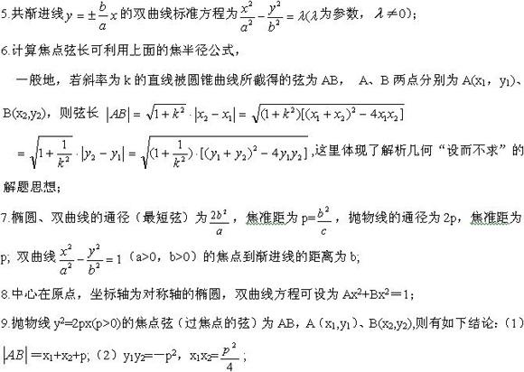 2011年成人高考数学圆锥曲线知识精讲