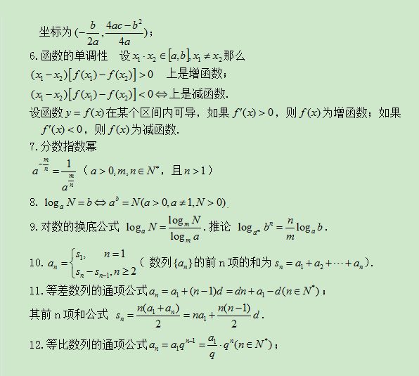 2020年成人高考大专常用数学公式总结