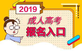 2019年福建成人高考预报名入口