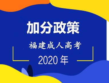 2020年福建成人高考加分录取照顾政策
