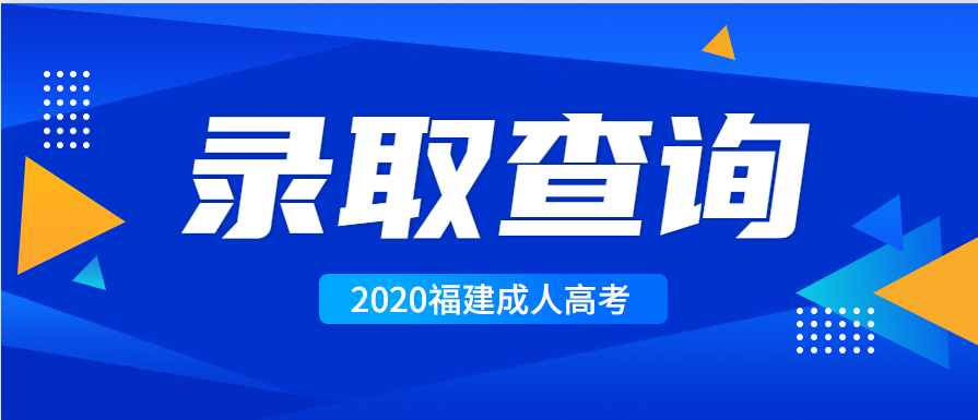 2020年福建成人高考录取结果查询时间已公布