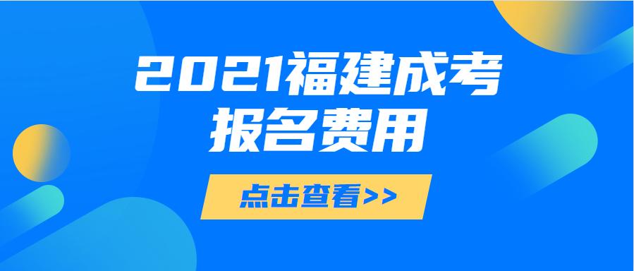 2021年福建成人高考报名费用(预测版)