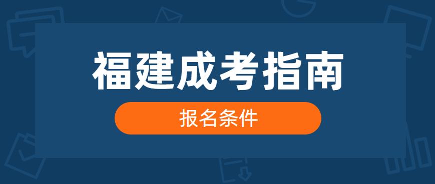 2021年福建成人高考报名条件预判
