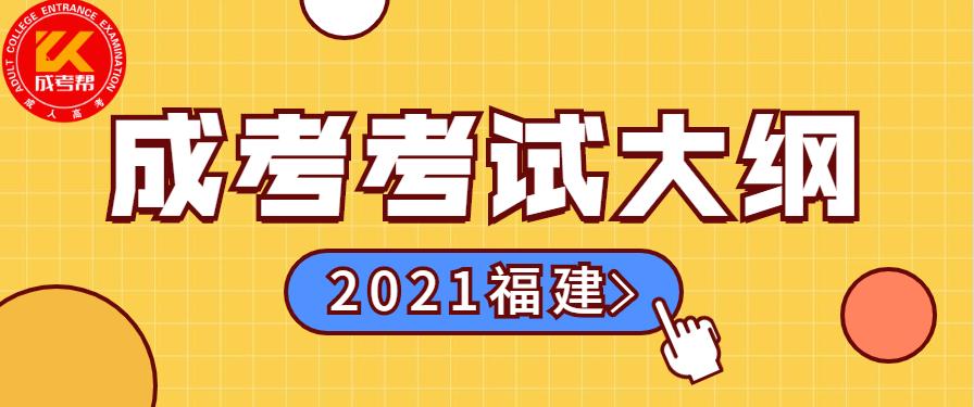 2021年福建成人高考新版考试大纲将正式启用