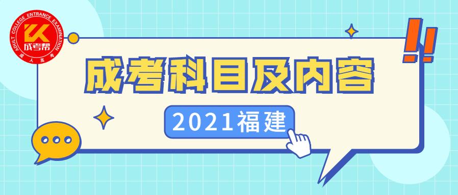 2021年福建成人高考考试科目及内容说明