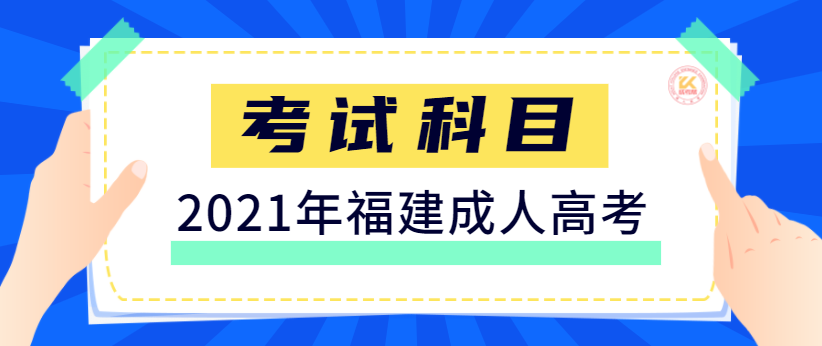 2021年福建成人高考考试科目正式公布