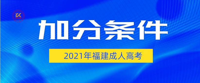 2021年福建成人高考加分条件正式公布