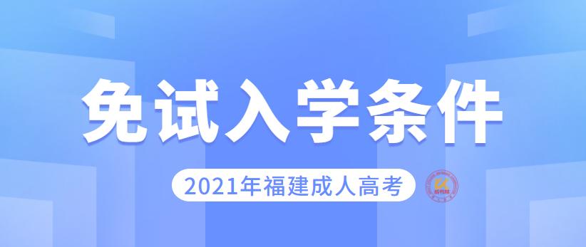 2021年福建成人高考免试入学条件正式公布