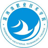 湄洲湾职业技术学院