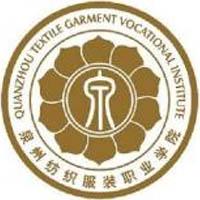 泉州纺织服装职业学院