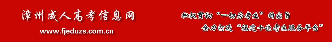 漳州成人高考网