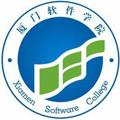 厦门软件学院