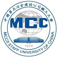 中国第五冶金建设公司职工大学